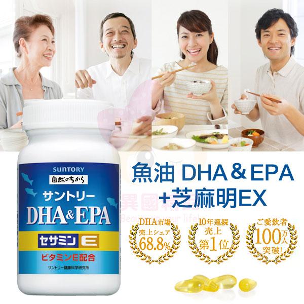 日本 SUNTORY 三得利 魚油 DHA&EPA 芝麻明EX (120錠)【特價】★beauty pie★
