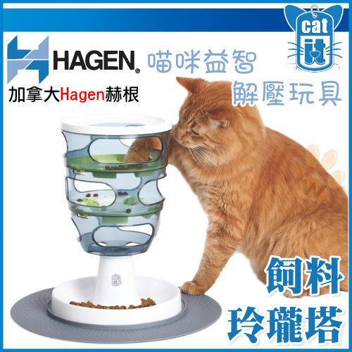 *WANG*加拿大Hagen赫根《飼料玲瓏塔》貓咪益智解壓玩具
