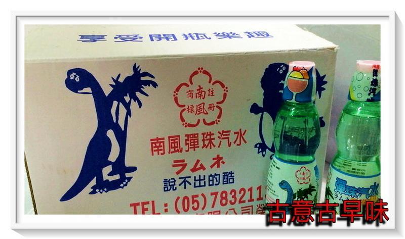 彈珠汽水南風塑膠瓶30罐箱只能貨運台灣零食懷舊零食童玩古早味糖果