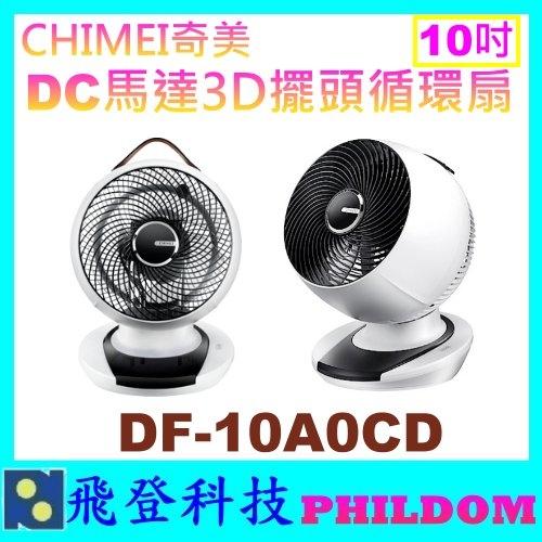IRIS 日本生活家電 PCF-HD15W HD15 循環扇 風扇 電風扇 適用3坪~4坪 多角度調整 公司貨 保固一年