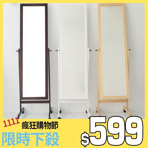 北歐鏡子立鏡全身鏡Q0063高質感附輪穿衣鏡三色MIT台灣製ac完美主義