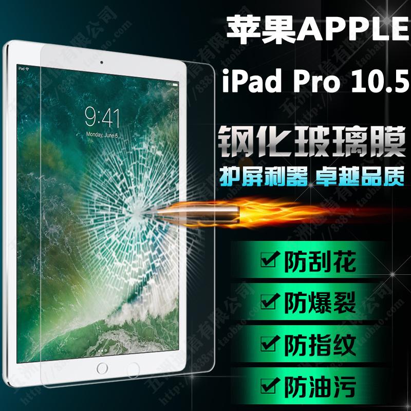 Apple iPad Pro 10.5 2017玻璃貼Pro 10.5鋼化膜熒幕保護貼鋼化玻璃9H防爆貼膜耐刮高清防指紋