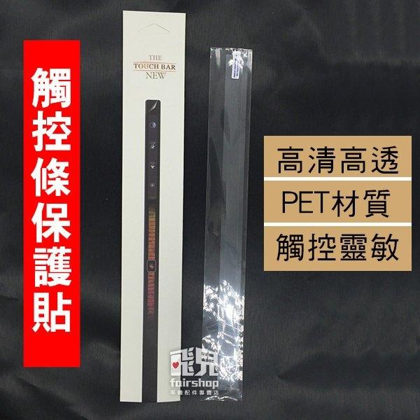 【飛兒】高清靈敏! MacBook Pro Touch Bar 13/15 吋 通用 觸控條保護貼 觸摸條 觸碰條 高清