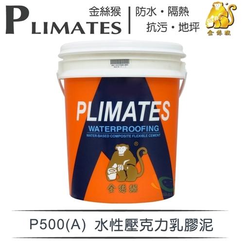 【漆寶】金絲猴│水性壓克力乳膠彈性水泥P-500(5加侖裝)
