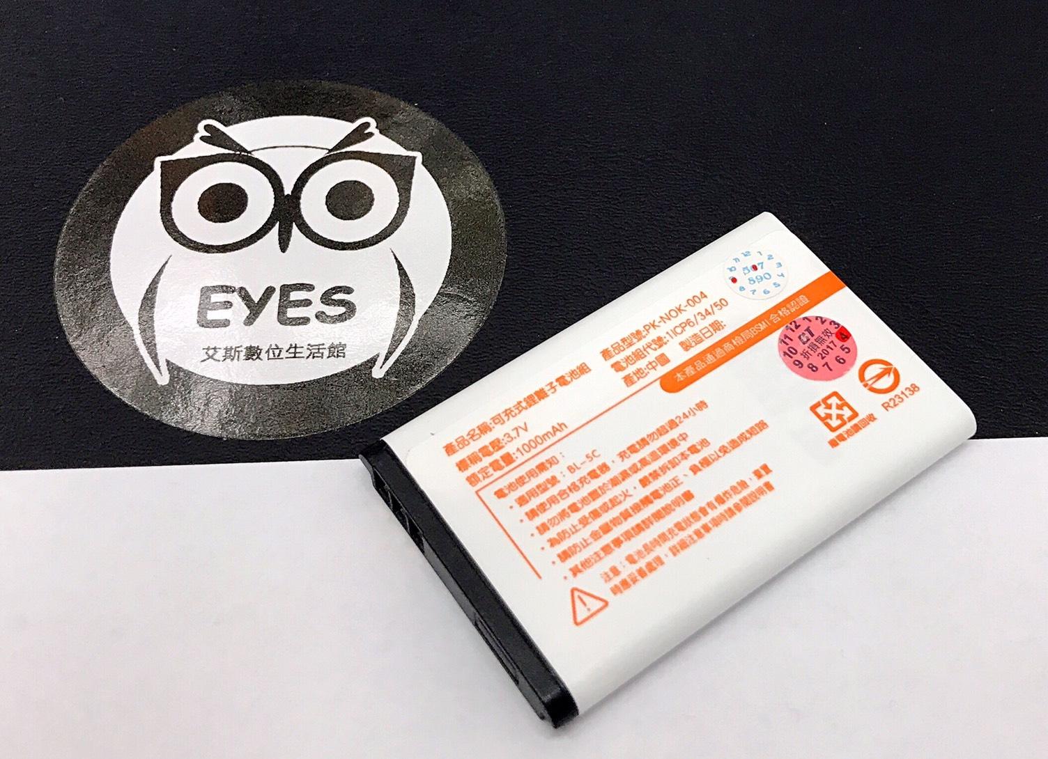【高容量商檢局安規認證防爆】適用諾基亞 BL5C C2-06 C1-01 C1-02 1000MAH 手機電池鋰電池