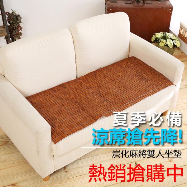 SN 50x110cm精緻炭化孟宗竹麻將蓆-雙人坐墊座墊涼蓆涼墊椅墊SGS認證不含甲醛限2件內超取