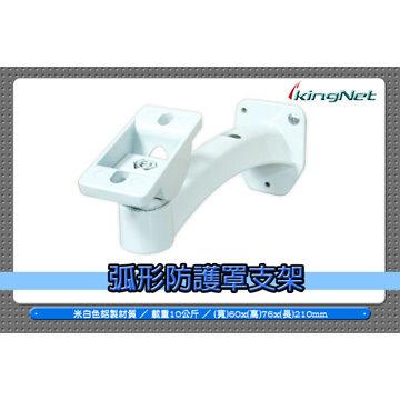 弧形攝影機支架鋁合金旋轉台支架標準尺寸適合各款監視器鏡頭米白色監視器材超流線弧形