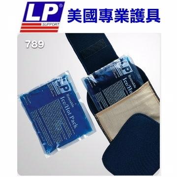 LP美國頂級護具LP 789重複式冰熱敷包FREE 2入組
