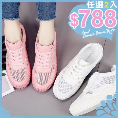 任選2雙788休閒鞋甜美純色透氣網紗繫帶挖空厚底休閒鞋女鞋02S6831