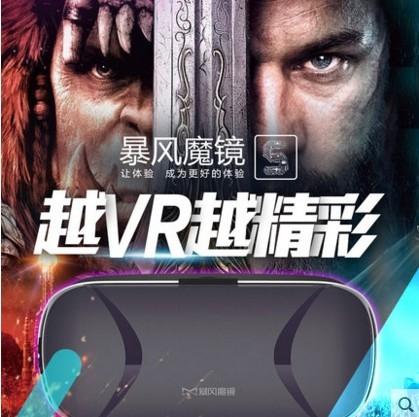 Love Shop正品暴風魔鏡5代光感電容觸控3D巨屏VR虛擬現實眼鏡3d眼鏡遊戲頭盔