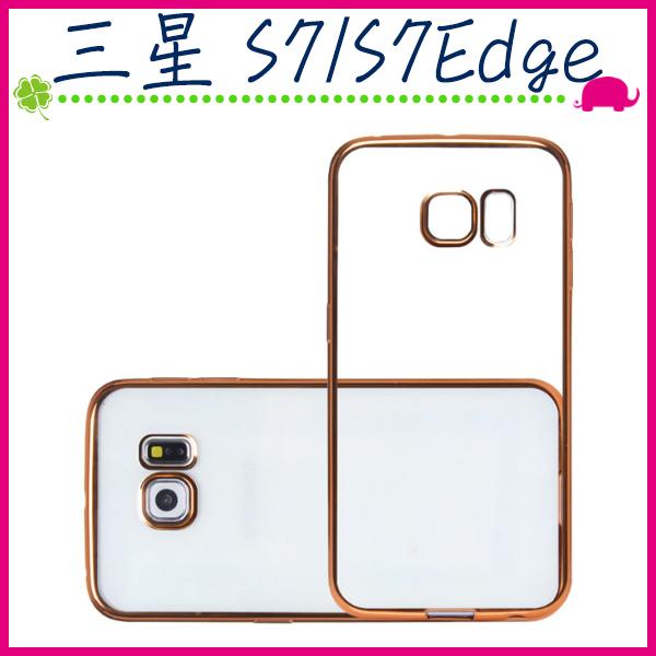 三星Galaxy S7 S7Edge電鍍邊軟殼手機套TPU背蓋透明保護殼全包邊手機殼矽膠保護套輕薄後殼