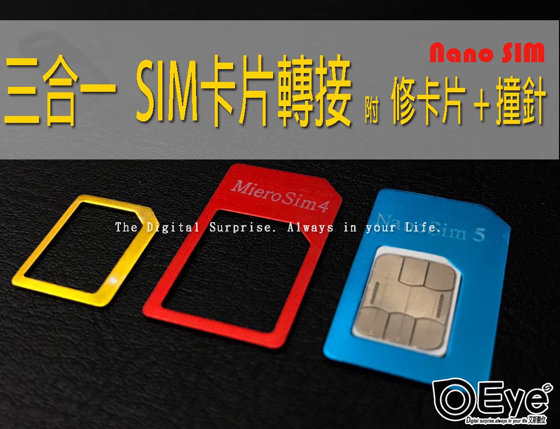 【Sim卡轉換器】5合1   Sim卡 取卡針 撞針 Sim卡適配器 大卡轉小卡 小卡還原大卡 延伸卡轉接卡轉卡
