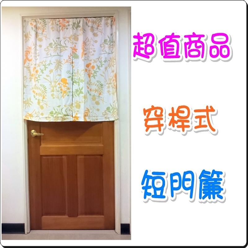 門簾 專櫃精品棉布印花鄉村風門簾 短門簾 93x93公分 ( ±5%)  【老婆當家】