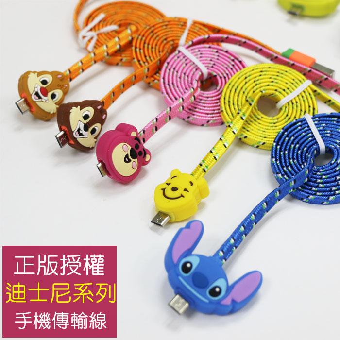 小時候創意屋正版授權迪士尼手機傳輸線充電線micro USB三星小米SONY HTC華碩