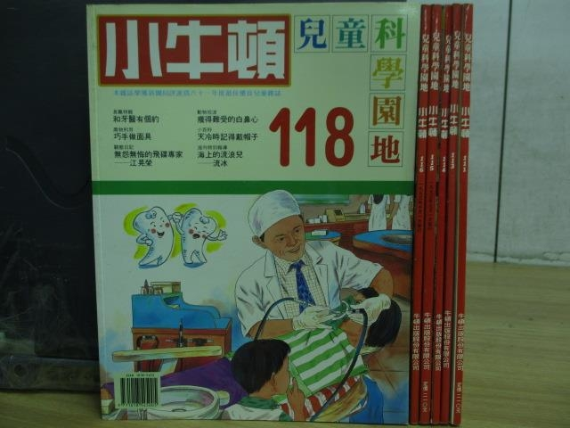 【書寶二手書T3/少年童書_REA】小牛頓_111~118期間_6本合售_長鬍鬚的樹公公-榕樹