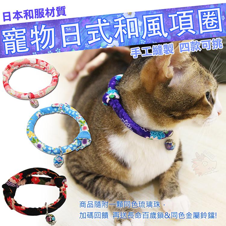 【貓奴必備】 日式 和風項圈 和服 貓咪 狗狗 寵物 項圈 頸圈 日本和服 可調節 招財 貓犬通用 可愛