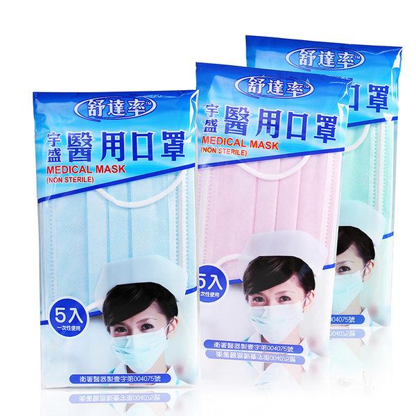 【醫康生活家】舒達率 醫用大人口罩 5入/包(可選色-藍、粉、綠)