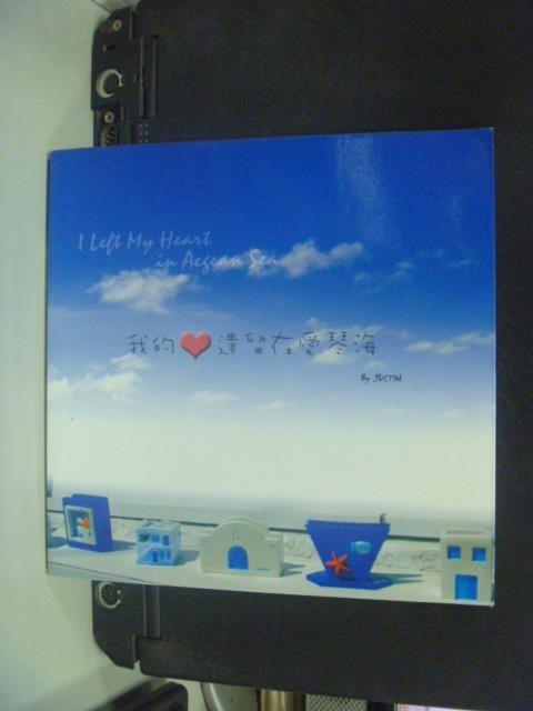 【書寶二手書T8/旅遊_GGK】我的心遺留在愛琴海_Justin