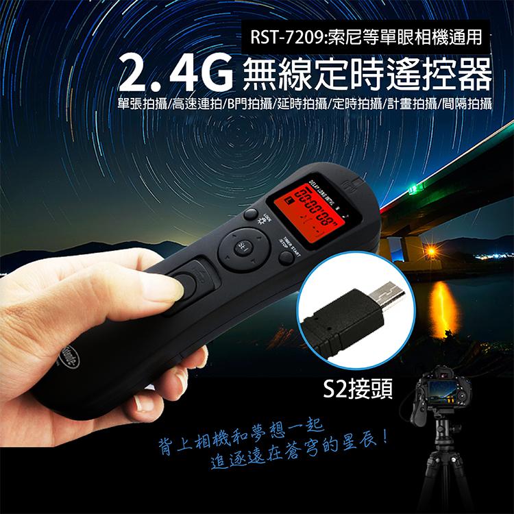 攝彩@斯丹德無線定時快門線 RST-7209 (索尼S2) a6000 a5100 a7R2 佳美能公司貨