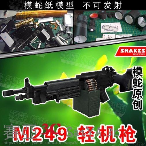 m249輕機槍3D紙模型立體拼圖