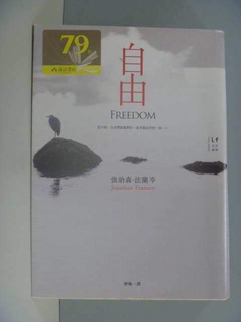 【書寶二手書T9/翻譯小說_KGH】自由_原價420_強納森.法蘭岑