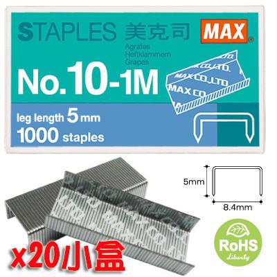 【奇奇文具】 美克司 MAX 10-1M 釘號針 10號訂書針(20小盒裝)