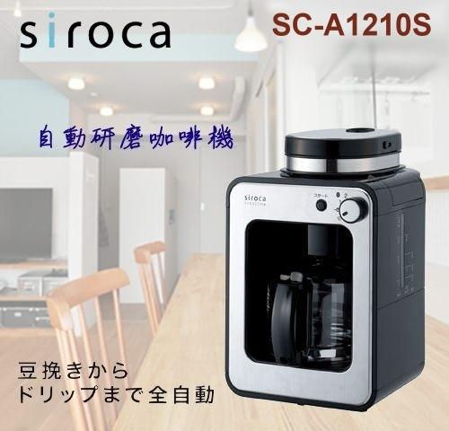佳麗寶日本SIROCA自動研磨咖啡機STC-408