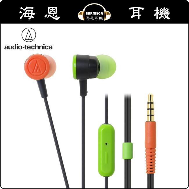 海恩耳機日本鐵三角audio-technica ATH-CKL220iS麥克風耳機狂熱黑