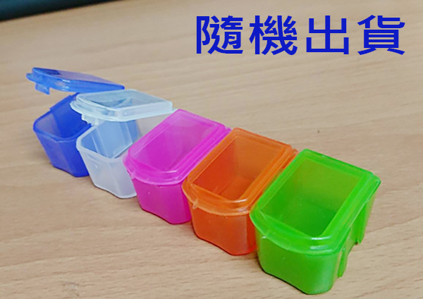 可以拆/可組裝的藥盒 可以多格拼裝 一格3元