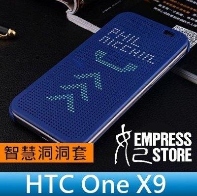 妃航智慧智能HTC ONE X9炫彩洞洞套洞洞殼休眠喚醒側翻皮套保護套送保護貼觸控筆