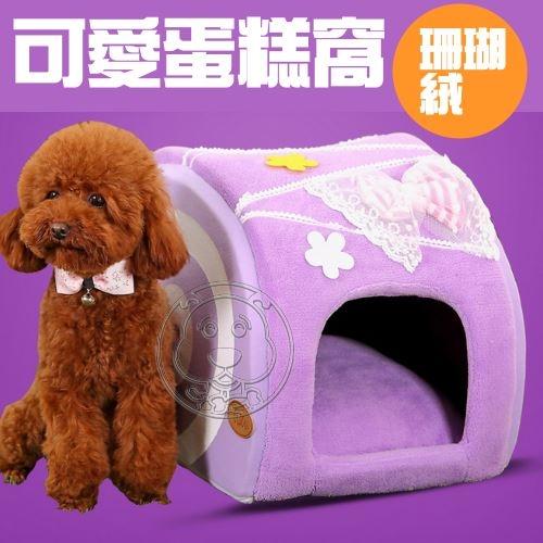 【zoo寵物商城】可愛珊瑚絨蛋糕窩|寵物窩|睡窩