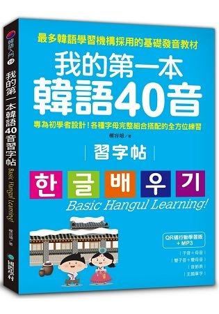 我的第一本韓語40音習字帖QR碼行動學習版:專為初學者設計各種字母完整組合