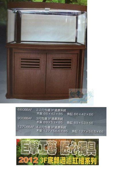 台中水族台灣巨匠-4.2尺包邊3F底部過濾缸組-127*56.5*66cm含座特訂品7日交貨-限自取