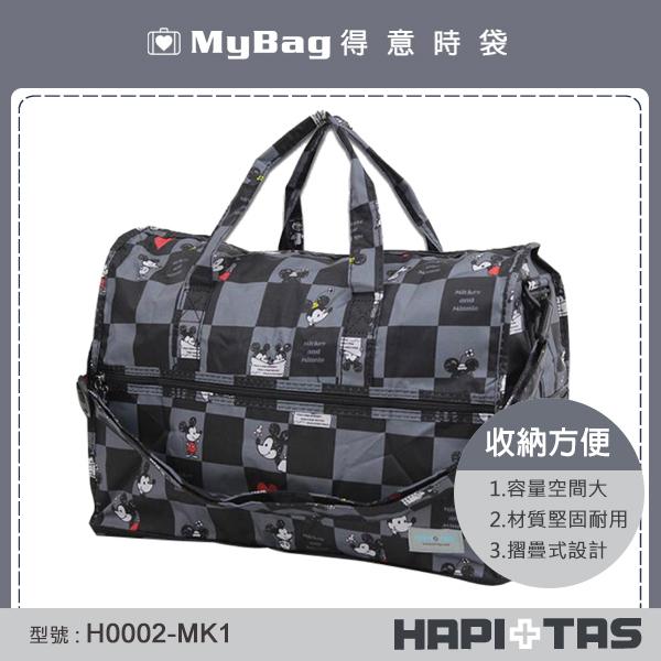 HAPITAS旅行袋格子灰米奇迪士尼系列摺疊旅行袋小收納方便H0002-MK1 MyBag得意時袋