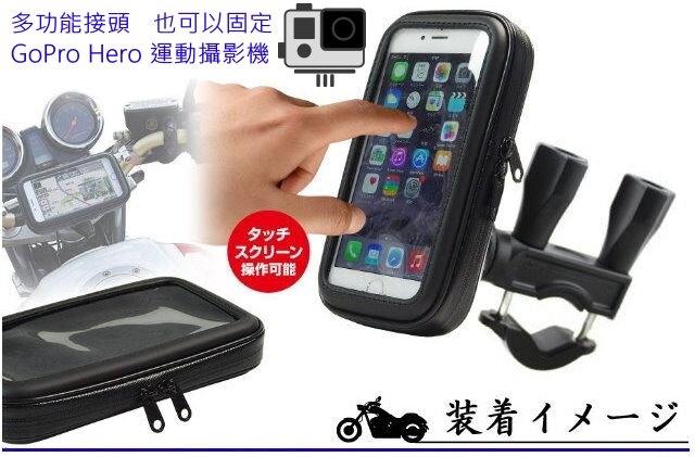 iphone 6 plus garmin iphone6 6s頂級迅光神雕勁風光新風光新勁戰摩托車衛星導航架重機車環島車架