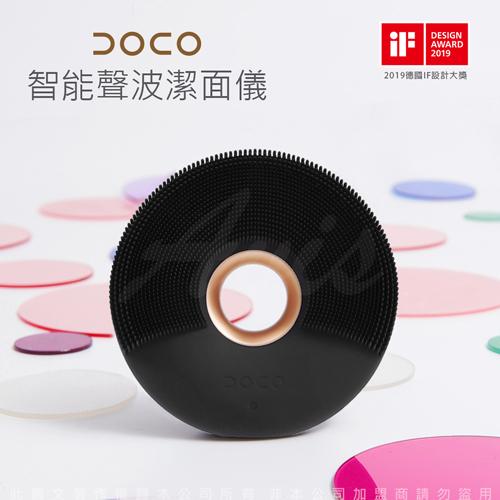 家用洗臉按摩器 DOCO 智能APP美膚訂製 智能聲波 潔面儀/洗臉機 甜甜圈造型 碳金(含活性炭)