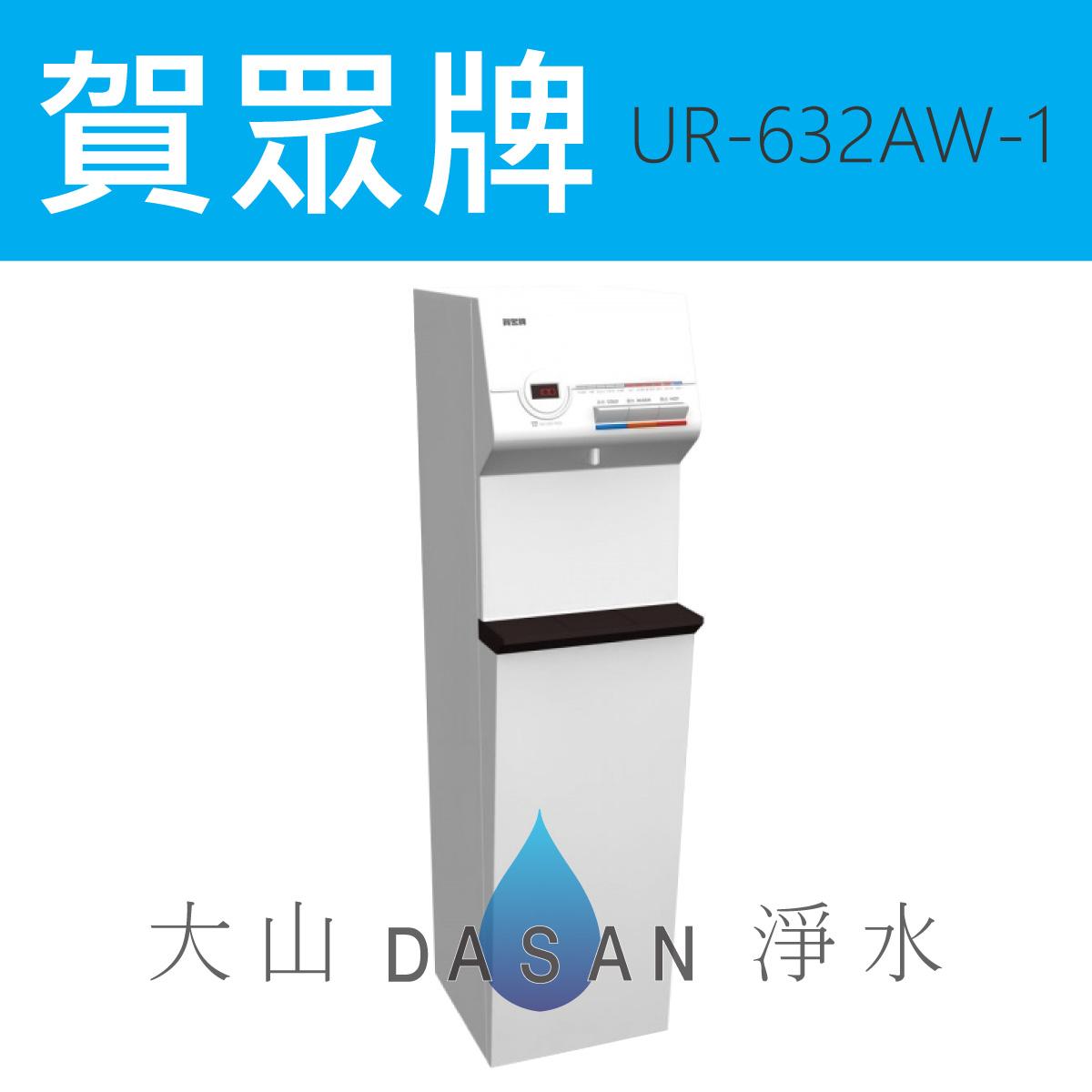 贈濾芯*2專業安裝賀眾牌UR-632AW-1直立式智能型RO磁化飲水機冰溫熱