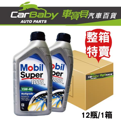 【車寶貝推薦】Mobil Super 1000 15W40 (整箱)