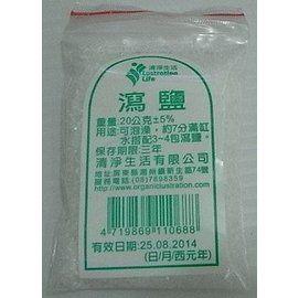 清淨生活 瀉鹽20g    1包