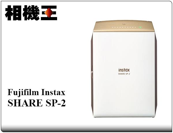 ★相機王★Fujifilm instax SHARE SP-2 銀色 拍立得印表機 公司貨 SP2