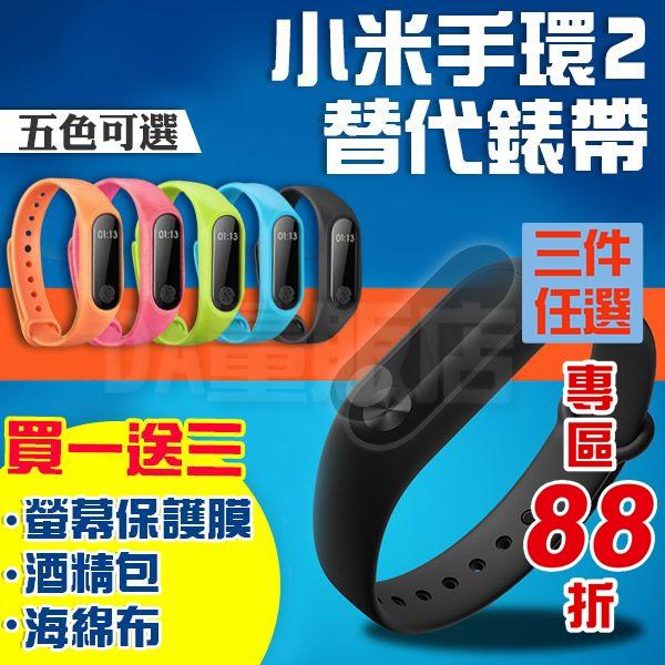 《手配任選3件88折》送螢幕 保護貼 小米手環 2代 二代 運動 替換帶 腕帶 手環 錶帶 果凍套 糖果色