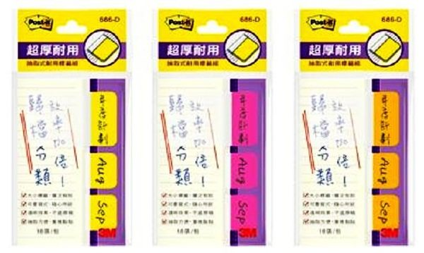 3M 利貼可再貼耐用標籤紙(686-DY)