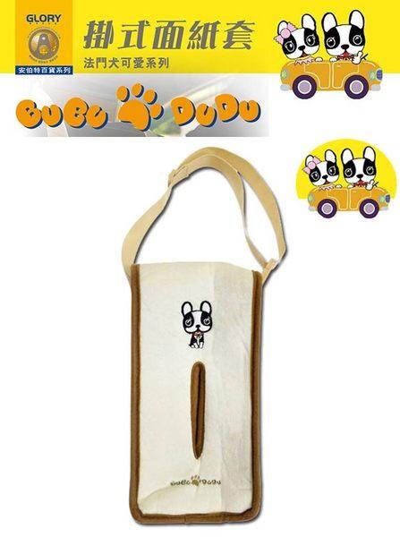 車之嚴選cars go汽車用品ABT-A010安伯特ANBORTEH法鬥犬圖案可愛車用便利掛式面紙盒套可平放