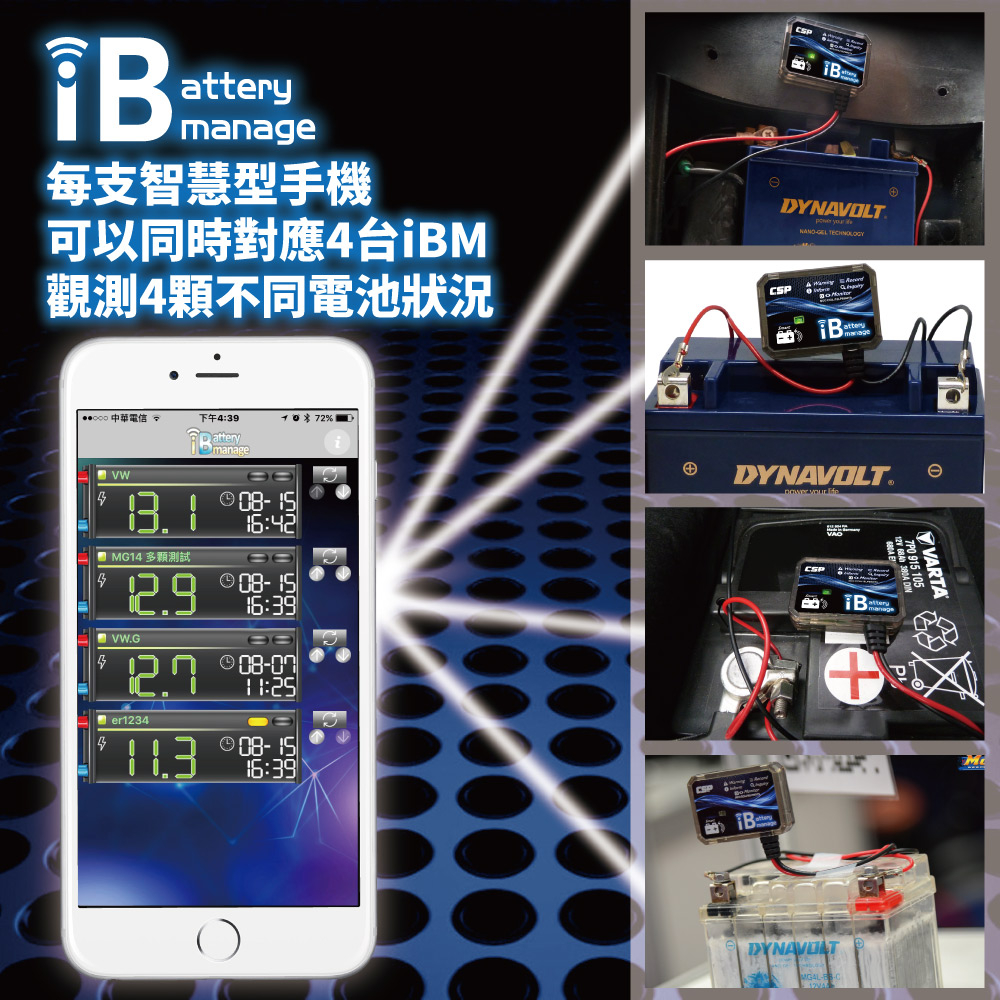 IBM藍牙汽車電池偵測器 12V用 (奈米膠體電池.鉛酸電池.鋰電池.鋰鐵電池可用)