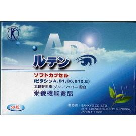 新視界 高單位葉黃素膠囊 60粒(盒)*7盒