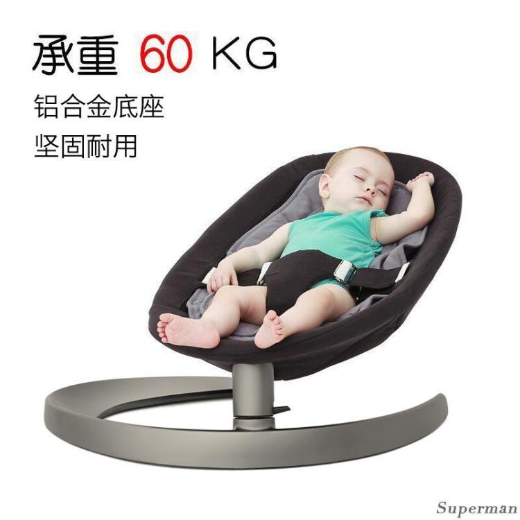 嬰兒搖椅寶寶椅躺椅安撫椅搖籃新生兒哄睡哄寶哄娃神器superman