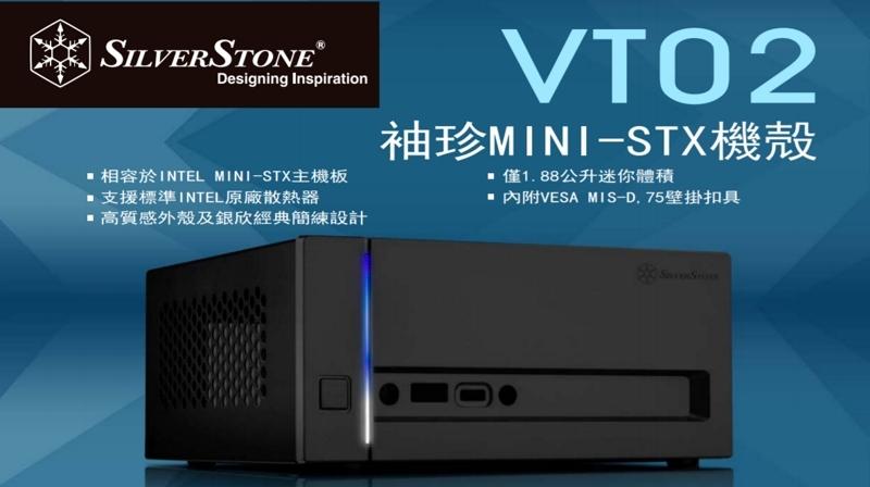 [地瓜球@] 銀欣 SilverStone VT02 超迷你 機殻~相容於Intel Mini-STX主機板