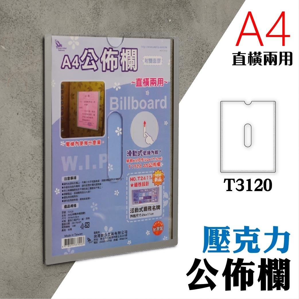 【宣傳必備】 A4 T3120壓克力公佈欄(附雙面膠) 佈告欄 廣告欄 通告欄 張貼 啟事 社區 大樓