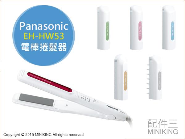 配件王日本代購Panasonic國際牌EH-HW53 6way電棒捲髮器百變造型26 32 38mm