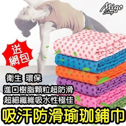加寬吸汗防滑瑜珈鋪巾《送專用收納網包》《多色任選》